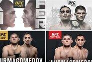 Kaip viena iš labiausiai intriguojančių MMA kovų tarp C.Nurmagomedovo ir T.Fergusono neįvyksta penktą kartą?
