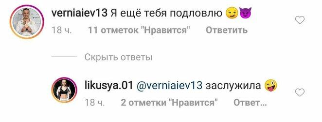 Sportininkų komentarai   Instagram.com nuotr